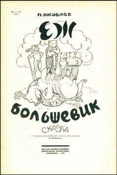 Сказка в стихах «Еж — большевик» была опубликована в Ростове-на-Дону (изд-во «Буревестник», 1925)