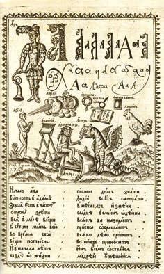 Страница из Букваря Кариона Истомина (1694)