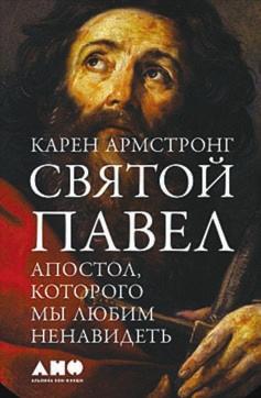 Армстронг К. Святой Павел. Апостол, которого мы любим ненавидеть. М.: Альпина нон-фикшн, 2016