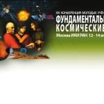 XIV конференция молодых ученых «Фундаментальные и прикладные космические исследования»