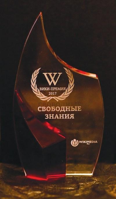 Премия «Свободные знания — 2017». Фото Dmitry Rozhkov, CC BY-SA 4.0