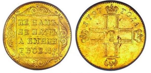 12. Червонец Павла I образца 1797 года (крест из букв «П»)