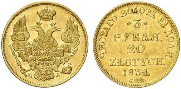 13. Три рубля — 20 злотых (1834) (rcoins.ru)
