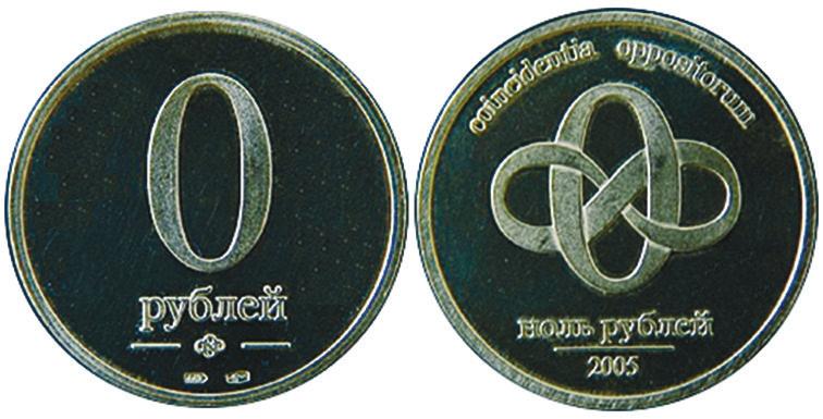 7. Кирилл Шаманов. «0 рублей». Россия (muzeydeneg.ru)