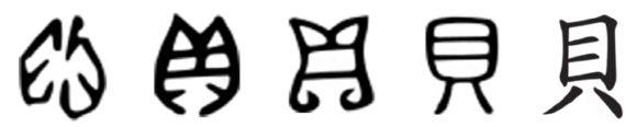 5. Эволюция иероглифа пей(«деньги») в китайской письменности за 3200 лет («Википедия»)