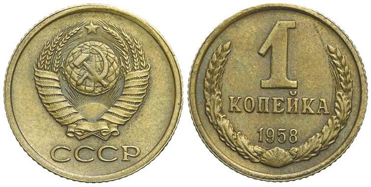 2. Копейка образца 1961 года (редкая монета с датой «1958», см. ниже) (raritetus.ru)