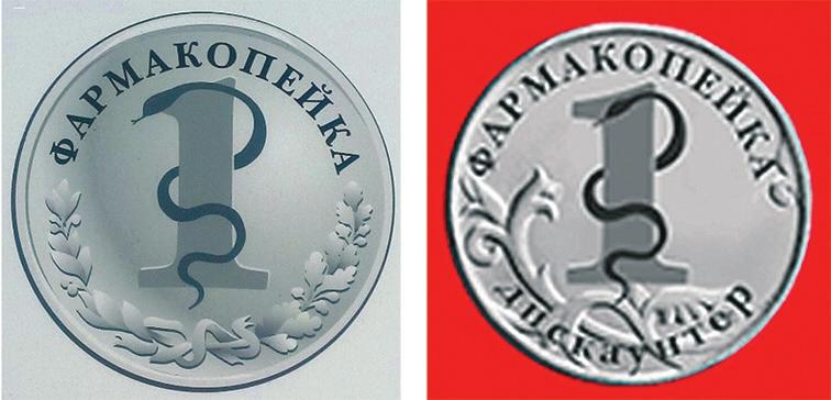 5. Аптека «Фармакопейка», Новосибирск, лого с сайта. Слева — симметричный растительный орнамент советского типа, справа — асимметричный российского