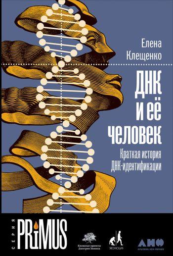 Клещенко Е. ДНК и ее человек: Краткая история ДНК-идентификации. — М.: Альпина нон-фикшн, 2019