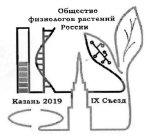 Логотип IX съезда Общества физиологов растений России