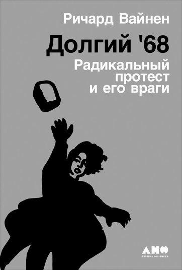 Ричард Вайнен. Долгий 68-й. Радикальный протест и его враги