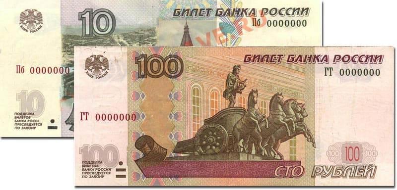 «Все нули». (А) 10руб. Пб 0000000; (Б)100руб. ГТ 0000000 (moneta-russia.ru)