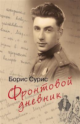 Фронтовой дневник: дневник, рассказы (Центрполиграф, 2010)