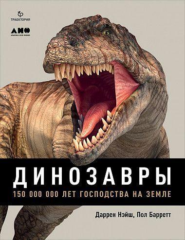 Дарен Нэйш (Darren Naish), Пол Барретт (Paul Barrett). Динозавры. 150 000 000 лет господства на Земле (Dinosaurs: How They Lived and Evolved). М.: Альпина нон-фикшн, 2018 (alpinabook.ru/catalog/PopularScience/464817/)