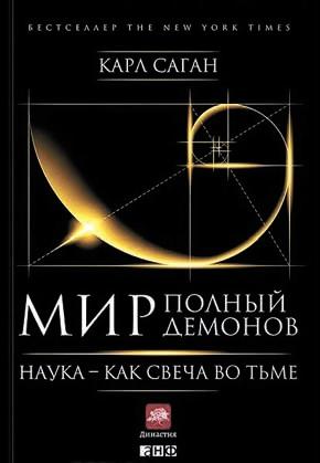 «Мир, полный демонов: Наука - как свеча во тьме» (The Demon-Haunted World: Science as a Candle in the Dark)
