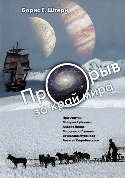 Проект обложки будущей книги
