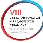 VIII Съезд онкологов и радиологов стран СНГ – 2014