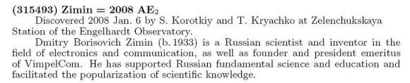 Циркуляр Международного астрономического союза об имени открытого астероида