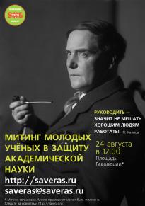 24 августа в Москве пройдет митинг молодых ученых в защиту академической науки