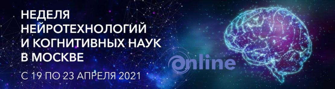 Неделя нейротехнологий и когнитивных наук (neuroweek.mgppu.ru)