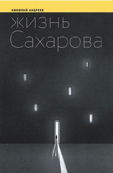 Н. Андреев «Жизнь Сахарова»,  М.: Новый хронограф, 2014