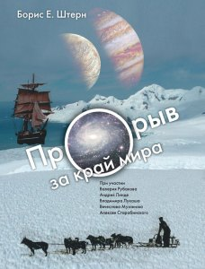 Борис Е. Штерн. Прорыв за край мира  (О космологии землян и европиан)— бумажная книга