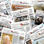 Празднование Дня рождения газеты «Троицкий вариант — Наука»
