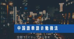 中国語単語の勉強法【全部で3ステップあります】
