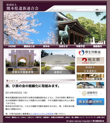 熊本遺族連合会