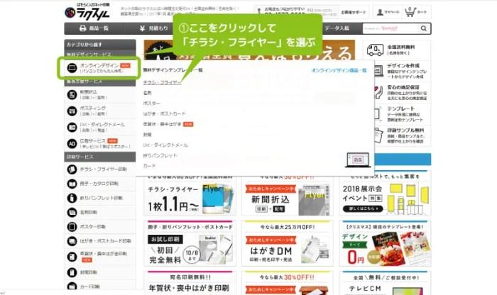 「ラクスル」のオンラインデザインテンプレート2