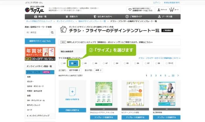 「ラクスル」のオンラインデザインテンプレート3