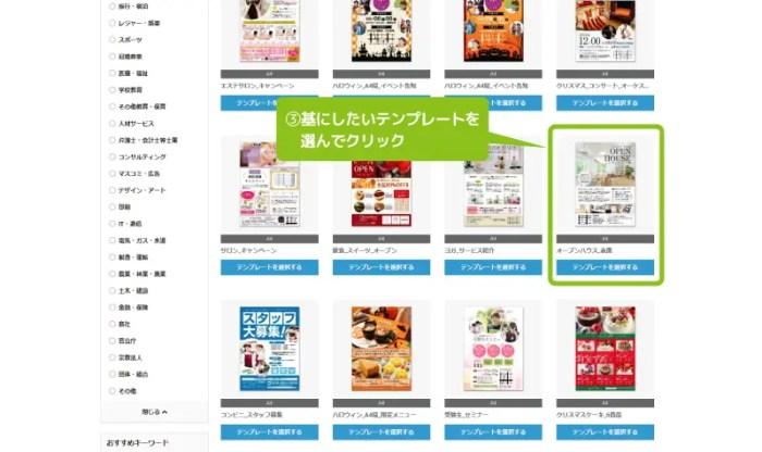 「ラクスル」のオンラインデザインテンプレート4