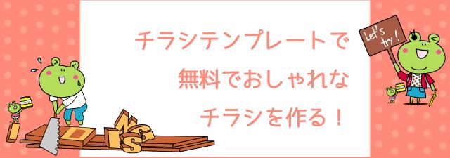 チラシ テンプレートで無料でおしゃれなチラシを作る!