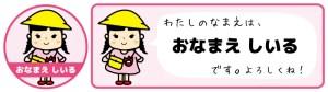 名前シールデザイン1 おさげの女の子