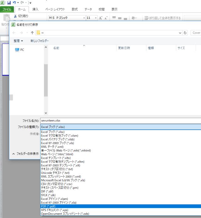 PDF保存する