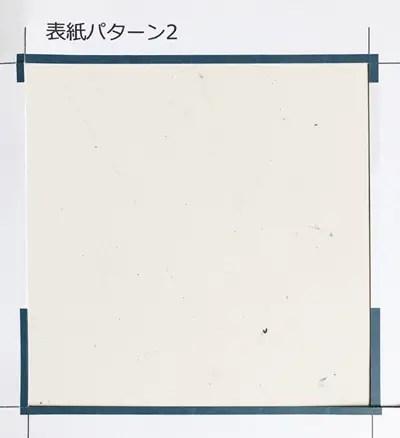 手作り写真アルバムの作り方25