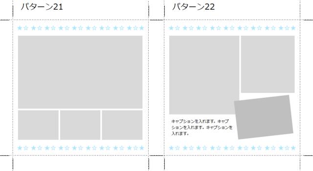 手作り写真アルバムの作り方6