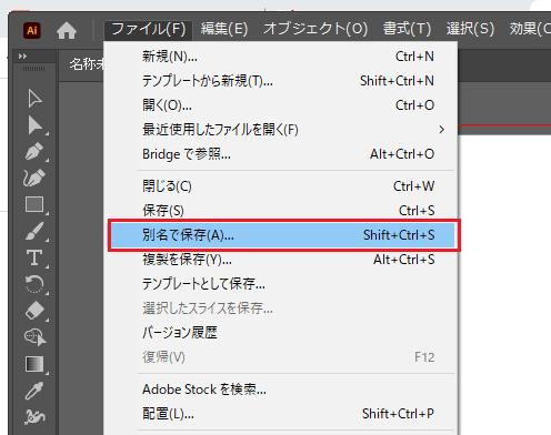 イラレ(ai)で印刷用のPDFに変換する方法1