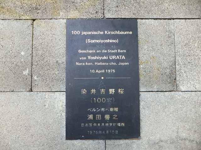 ローズガーデン(バラ公園)にあった、日本の寄付書