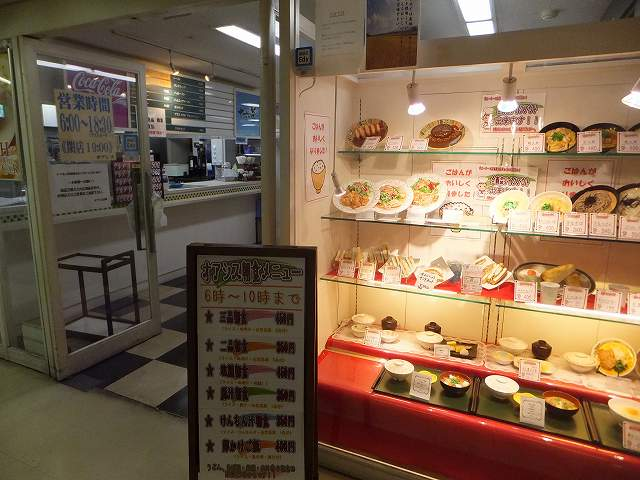 大阪国際空港(伊丹空港):社員食堂「オアシス」