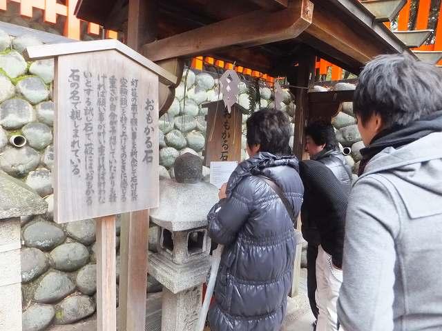 おもかる石:伏見稲荷大社