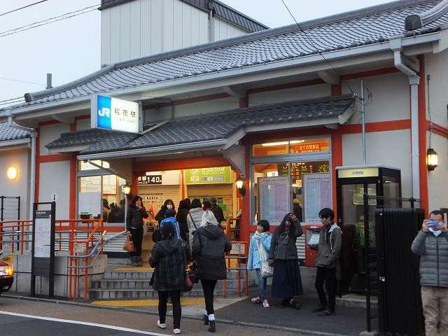 JR稲荷駅に到着!