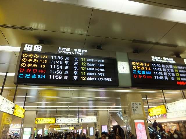 京都駅、新幹線の電光掲示板