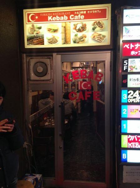 渋谷のトルコ料理屋:ケバブカフェ
