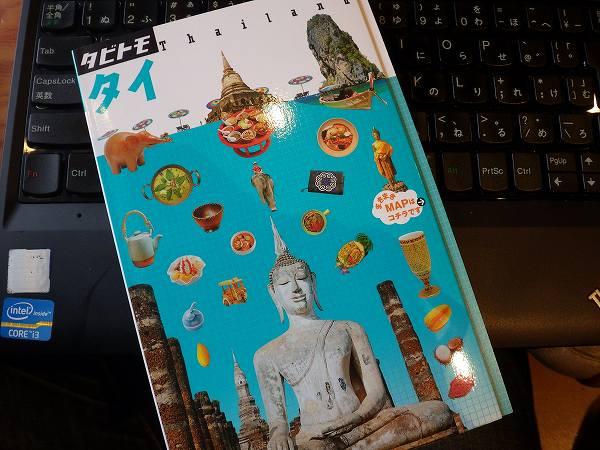 タイ旅行本:タビトモ