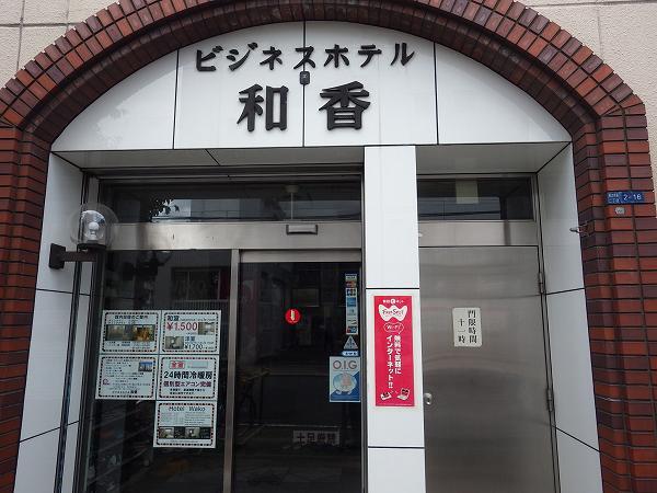 ビジネスホテル和香:大阪あいりん地区の格安ホテル