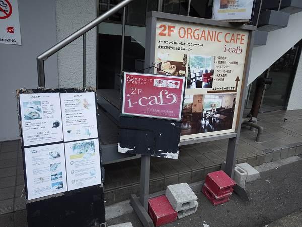 水素水が飲めるオーガニックカフェ:アイカフェ(i-cafe) 曙町