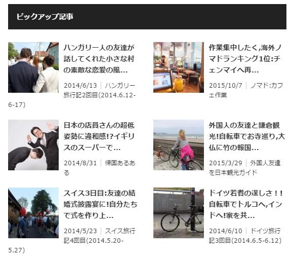 サイト:昔の記事を再びトップページに紹介できる