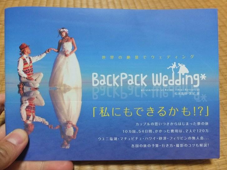 バックパックウェディング:BackPackWedding