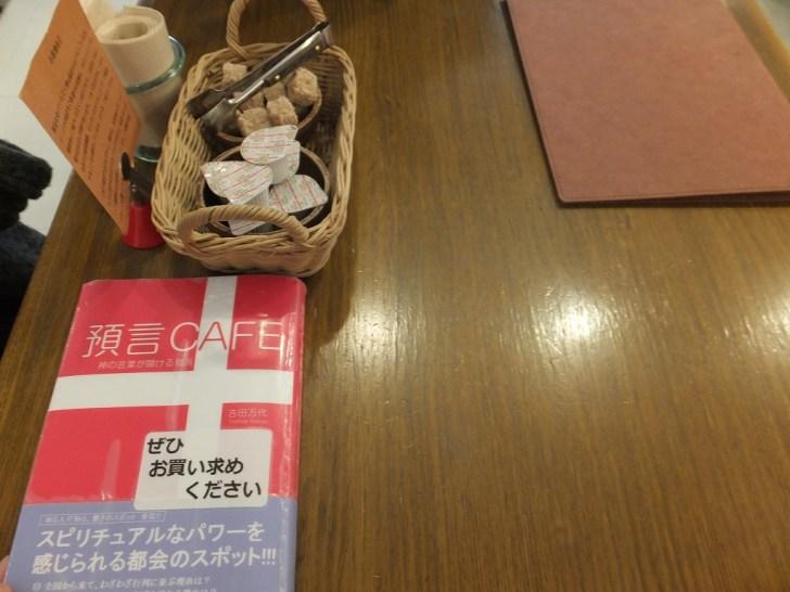 預言カフェ:高田馬場に行ってみた。順番待ちです。