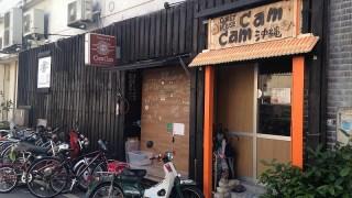 沖縄ノマド:超安宿ゲストハウスcamcam